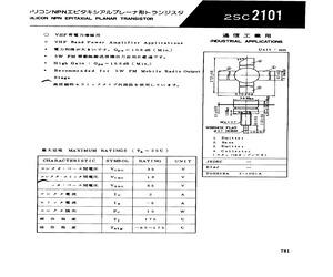 2SC2101.pdf
